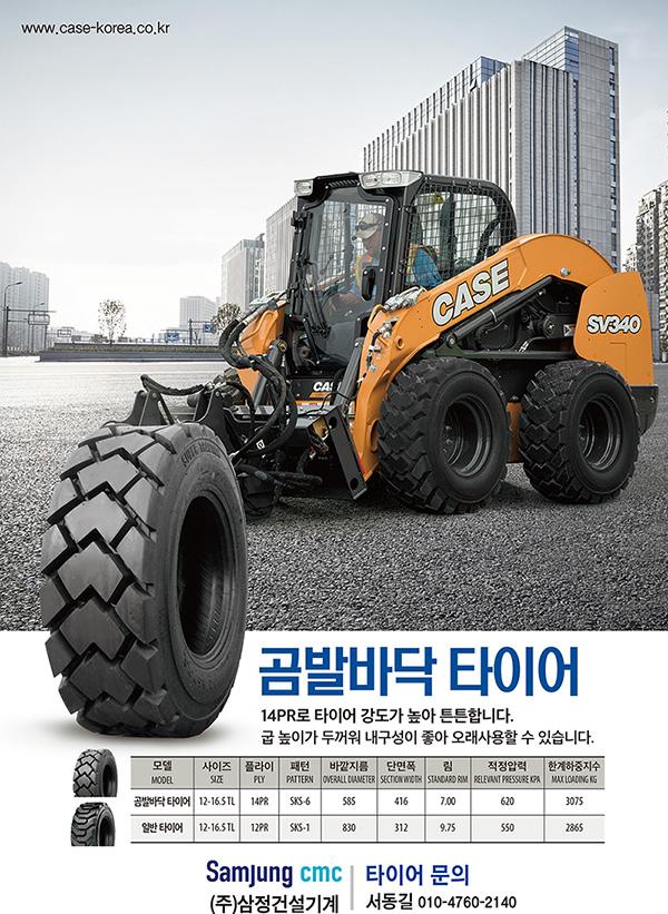 타이어 팝업(600).jpg